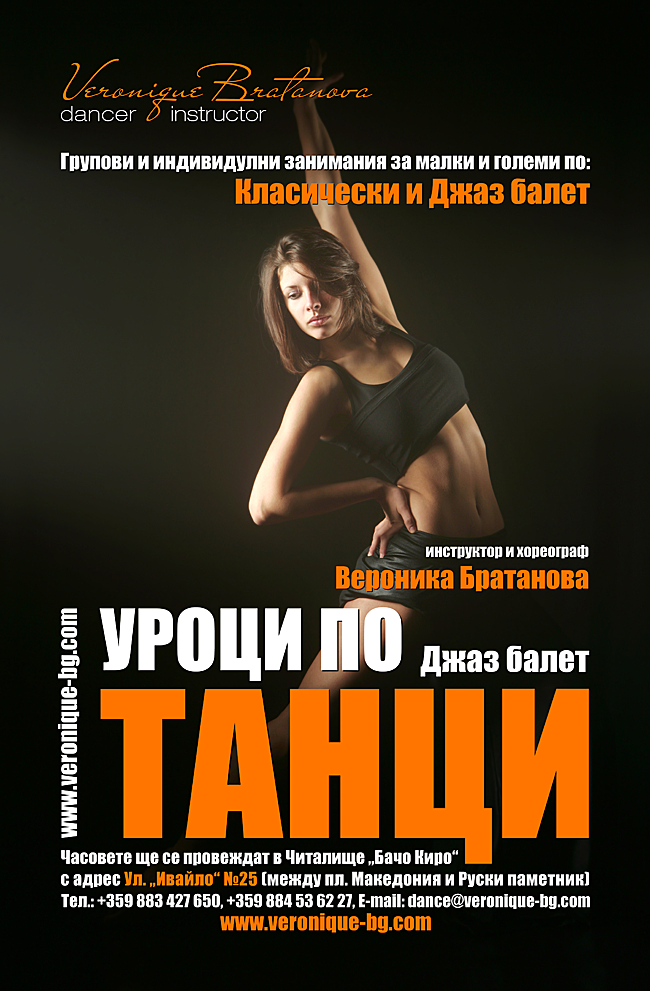 уроци по танци и балет плакат