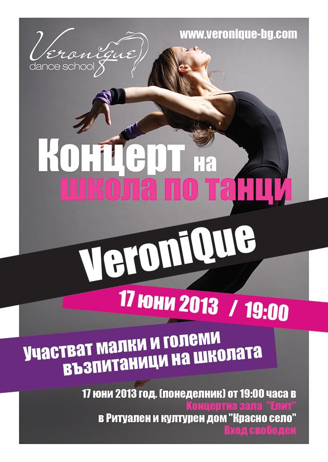 Концерт на школа по танци VeroniQue - плакат
