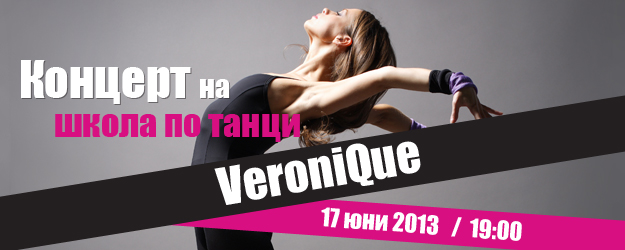 Концерт на школа по танци VeroniQue
