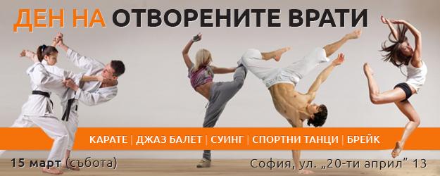 Ден на отворените врати в Школа по танци Вероник