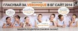 гласувайте за сайта на Школа по танци VeroniQue в конкурса БГ Сайт 2014