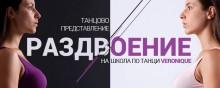 Раздвоение - танцов спектакъл на школа по танци Вероник