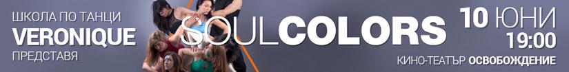 SoulColors Банер за танцовото представление