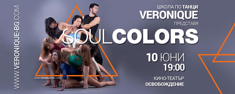 SoulColors - танцов спектакъл на школа по танци Вероник