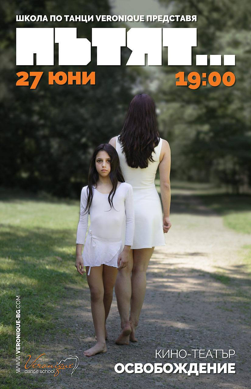Пътят - танцов спектакъл на школа по танци Вероник