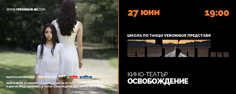 Пътят - танцов спектакъл