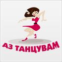 Аз Танцувам – Портал за танци